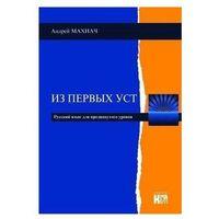 Książki do nauki języka, Iz pierwych ust - J.rosyjski zaawans. w.2018 - Andriej Machnacz (opr. broszurowa)